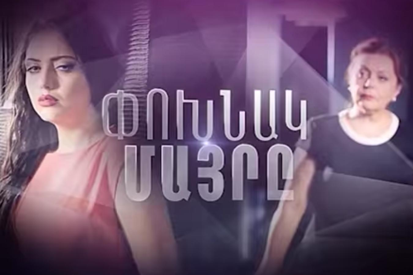 Armenian Serials, Watch TV Shows, Armenian & Russian Movies Online